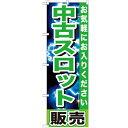 のぼり「中古スロット販売」のぼり屋工房 GNB-1239 幅600mm×高さ1800mm/業務用/新品