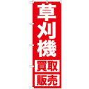 のぼり 【「草刈機 買取販売」】のぼり屋工房 GNB-1245 幅600mm×高さ1800mm【業務用】【グループC】