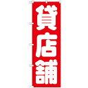 のぼり 【「貸店舗 赤」】のぼり屋工房 GNB-1436 幅600mm×高さ1800mm【業務用】【