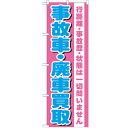 のぼり「事故車・廃車買取」のぼり屋工房 GNB-1535 幅600mm×高さ1800mm/業務用/新品
