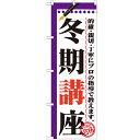 のぼり「冬期講座」のぼり屋工房 GNB-1565 幅600mm×高さ1800mm/業務用/新品