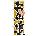 のぼり「お仏壇」のぼり屋工房 GNB-1613 幅600mm×高さ1800mm/業務用/新品
