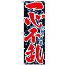 のぼり「一心不乱」のぼり屋工房 GNB-1742 幅600mm×高さ1800mm/業務用/新品