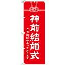 のぼり「神前結婚式600」のぼり屋工房 GNB-1896 幅600mm×高さ1800mm/業務用/新品