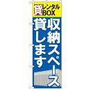 のぼり 【「貸レンタルBOX 収納スペース貸」】のぼり屋工房 GNB-1984 幅600mm×高さ1
