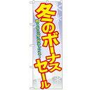 のぼり「冬のボーナスセール」のぼり屋工房 GNB-2006 ...