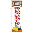 のぼり「オレンジカード」のぼり屋工房 GNB-2066 幅600mm×高さ1800mm/業務用/新品