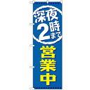 のぼり 【「深夜2時まで営業中」】のぼり屋工房 GNB-2202 幅600mm×高さ1800mm【業務用】【グループC】