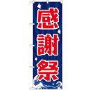 のぼり「感謝祭」のぼり屋工房 GNB-2204 幅600mm×高さ1800mm/業務用/新品