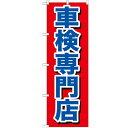 のぼり 【「車検専門店」】のぼり屋工房 GNB-642 幅600mm×高さ1800mm【業務用】【グループC】