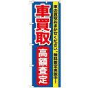 のぼり 【「車買取高額査定」】のぼり屋工房 GNB-649 ...