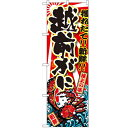 のぼり 【「越前がに」】のぼり屋工房 SNB-1475 幅6...