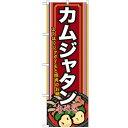 のぼり 【「カムジャタン(2)」】のぼり屋工房 SNB-525