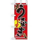 ミニのぼり「うなぎ」(1) のぼり屋工房 1527 幅100mm×高さ280mm/業務用/新品