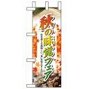 ミニのぼり「秋の味覚フェア」のぼり屋工房 60322 幅100mm×高さ280mm/業務用/新品