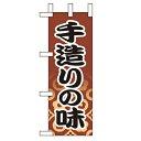 ミニのぼり「手造りの味」(2) のぼり屋工房 9609 幅100mm×高さ280mm/業務用/新品