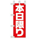 ミニのぼり「本日限り」のぼり屋工房 9649 幅100mm×高さ280mm/業務用/新品