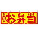 横幕 【「お弁当」】のぼり屋工房 61348 幅1800mm×高さ600mm【業務用】【グループC】