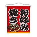 吊下旗(大) 「お好み焼き」 のぼり屋工房/業務用/新品