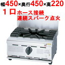 サンウェーブ ガスコンロ 1口 S-GKC-44 W450×D450×H220mm 【送料無料】【業務用】