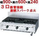 サンウェーブ ガスコンロ 3口 S-GKC-96 W900×D600×H240mm 【送料無料】【業務用】
