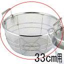 料理鍋用 揚げザル (手付) 33cm用 【業務用】【グループA】