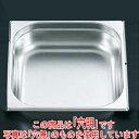 プロシェフ18-8 GNパン穴明 補強重なり防止付 2/3 150mm 【業務用】【グループA】