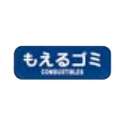 リサイクル トラッシュ用 ラベル LA-31 もえるゴミ 【業務用】【送料別】