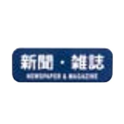 リサイクル トラッシュ用 ラベル LA-34 新聞・雑誌 【業務用】【送料別】