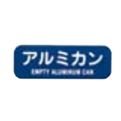 リサイクル トラッシュ用 ラベル LA-40 アルミカン 【業務用】【送料別】