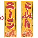 のぼり ラーメン 黄 幅600mm×奥行1800mm/業務用/新品