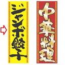 のぼり 【ジャンボ餃子】幅600mm×奥行1800mm【業務用】【グループI】