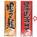 のぼり 醤油とんこつラーメン 幅600mm×奥行1800mm/業務用/新品