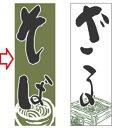 【受注生産】のぼり そば 緑 幅600mm×奥行1800mm/業務用/新品