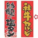 【受注生産】のぼり 和牛カルビ 幅600mm×奥行1800mm/業務用/新品