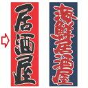 【受注生産】のぼり 居酒屋 幅600mm×奥行1800mm/業務用/新品