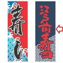 のぼり 江戸前寿司 幅600mm×奥行1800mm/業務用/新品