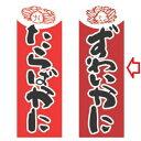 【受注生産】のぼり ずわいがに 幅600mm×奥行1800mm/業務用/新品
