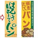 【受注生産】のぼり 焼きたてパン 山吹 幅600mm×奥行1800mm/業務用/新品
