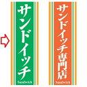 のぼり サンドイッチ 幅600mm×奥行1800mm/業務用/新品