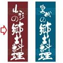 のぼり 山形の郷土料理 幅600mm×奥行1800mm/業務用/新品