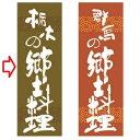 のぼり 【栃木の郷土料理】幅600mm×奥行1800mm【業務用】【グループI】