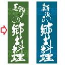 【受注生産】のぼり 長野の郷土料理 幅600mm×奥行1800mm/業務用/新品