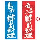 のぼり 【広島の郷土料理】幅600mm×奥行1800mm【業務用】【グループI】