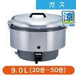 【業務用】ガス炊飯器 卓上型(普及タイプ) 5升(9.0L)【RR-50S2】【リンナイ】W543×D506×H436【送料無料】