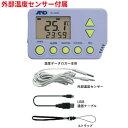 【業務用】【新品】 A D デジタル温度データロガー (外部温度センサー付き) AD-5326TT