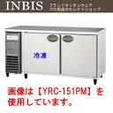 【ヨコ型冷凍冷蔵庫】【福島工業】冷凍冷蔵コールドテーブル内装樹脂鋼板【YRC-151PE1】W1500×D600×H800mm【送料無料】【業務用】
