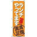 【即納可】のぼり「ランチ(オレンジ)」 W600×H1800(mm) テンポスオリジナル/業務用/新品
