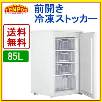 【TB】冷凍ストッカー(前開き)85L