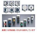 TKG 18-8 調味缶 大 A (調味料) [3-0323-0101] 【業務用】【グループC】